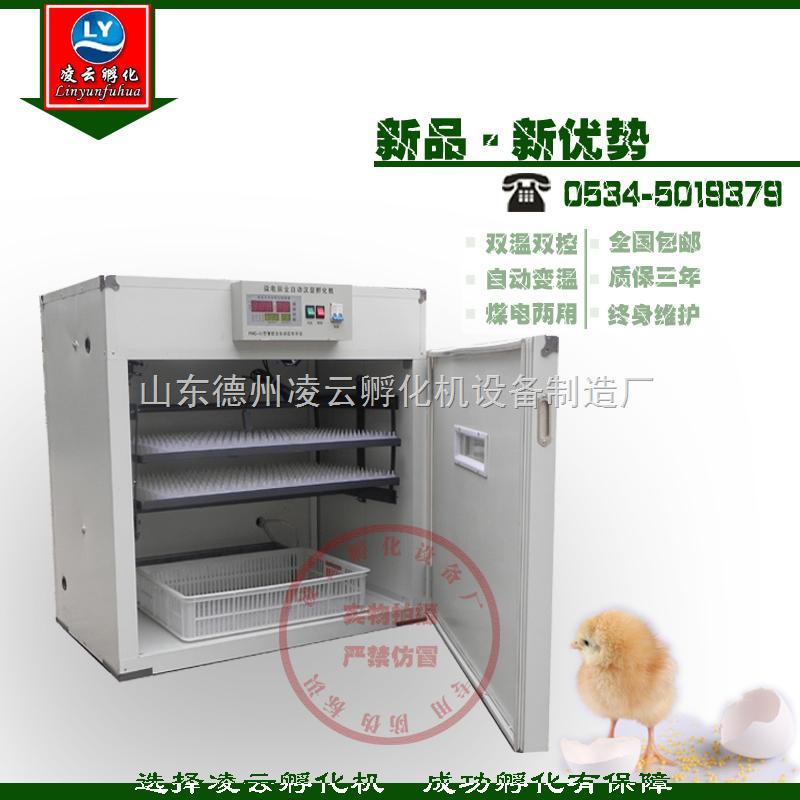 小型--凌云鹌鹑孵化机 鹧鸪孵化机 珍禽孵化机