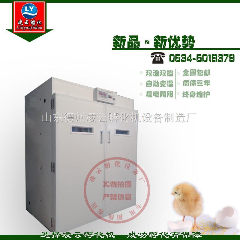 凌云孵化设备 山鸡孵化机 土鸡孵化机 2464枚孵化箱