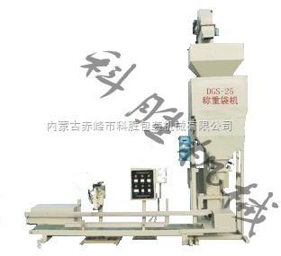 赤峰市科胜DGS-25大剂量小麦/玉米包装机