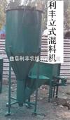 河南饲料混料机,河南饲料混料机厂家