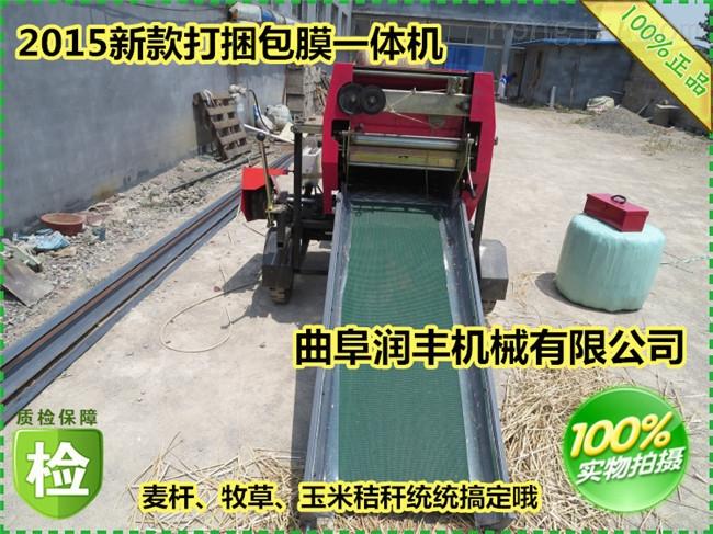 保鲜发酵打捆包膜机 养殖干草打捆机 青草揉搓包膜机