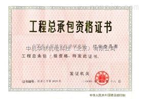 工程总承包资格证书