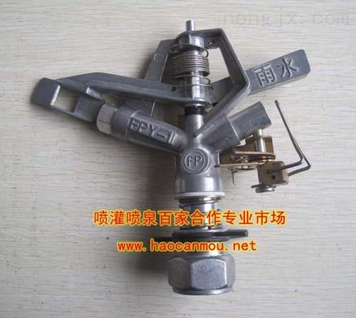 FPY-1型内扣换向喷头-雨水FPY-1型内扣换向喷头