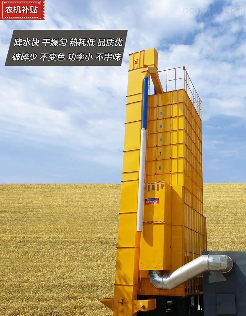 大型低温混流批式循环粮食烘干机