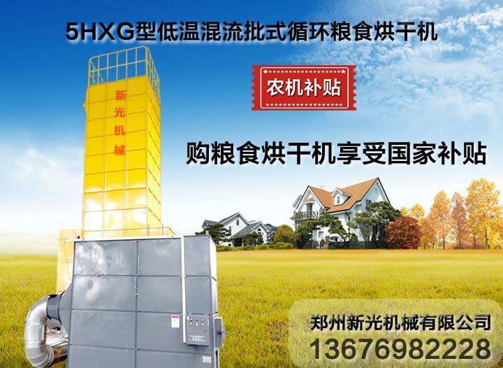 5HXG-15-小型低溫混流批式循環玉米烘干機
