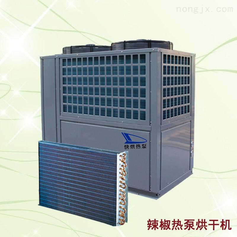 快烘-辣椒烘干机   空气能烘干机  热泵烘干机